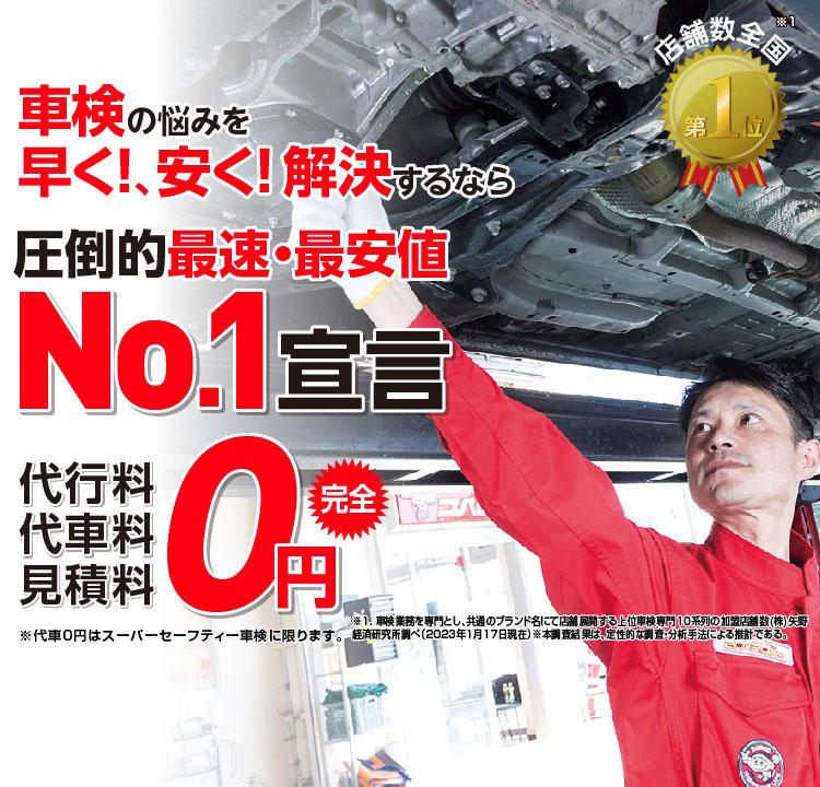 松戸市内で圧倒的実績! 累計30万台突破!車検の悩みを早く!、安く! 解決するなら圧倒的最速・最安値No.1宣言 代行料・代車料・見積料0円 他社よりも最安値でご案内最低価格保証システム