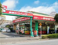 コバック松戸新田店